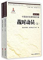 Chinese wartime capital of archival documents - wartime mobilization(Chinese Edition)