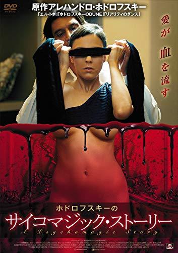 ホドロフスキーのサイコマジック・ストーリー [DVD]