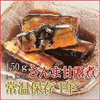 レトルト 和風 煮物 さんま甘露煮 150g (1-2人前) X3個セット (和食 おかず 惣菜)