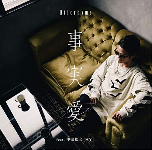 事実愛 feat.仲宗根泉(HY)(初回限定盤)(DVD付)