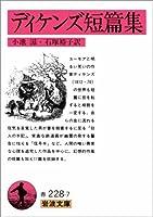 ディケンズ短篇集 (岩波文庫 赤 228-7)