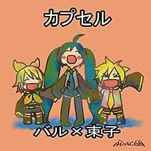 Hachune in the Rain -side Miku- (feat. Hatsune Miku)