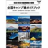 絶景・温泉・グランピング・水辺 テーマで選ぶ全国キャンプ場ガイドブック2020-2021 (ATMムック)