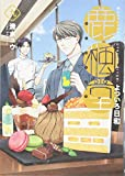 鹿楓堂よついろ日和 9 (BUNCH COMICS)