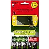 Nintendo Switch Lite 用 液晶保護フィルム 衝撃吸収 反射防止 ブルーライトカット Z2674