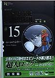 超人ロック 完全版 (15) ムーン・ハンター (King Legend)