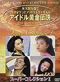 アイドル黄金伝説 スーパーコレクションI[DVD]