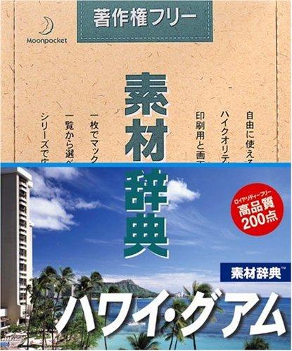 素材辞典 Vol.67 ハワイ・グアム編