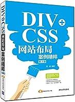 DIV+CSS网站布局案例精粹(第2版)