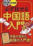 CD2枚つき 決定版 必ず話せる中国語入門