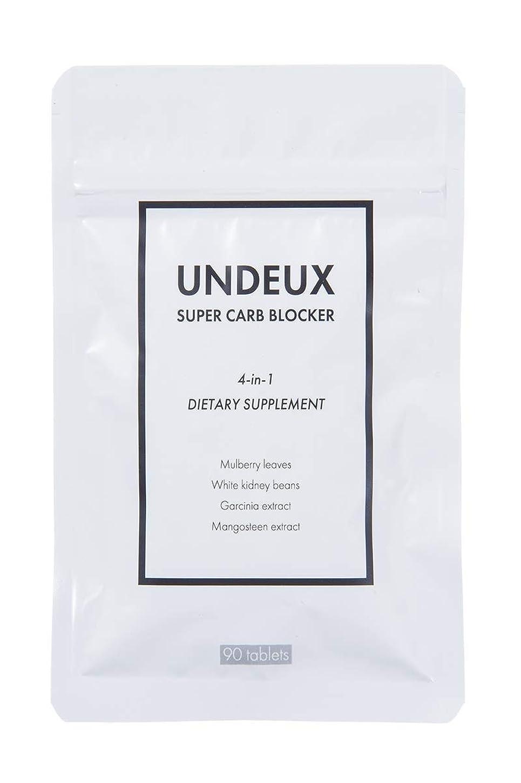 インド印象枢機卿4-in-1でダイエットにアプローチ 高品質 糖質カットサプリ UNDEUX SUPER CARB BLOCKER(スーパーカーボーブロッカー)90錠-糖質オフ糖質制限中