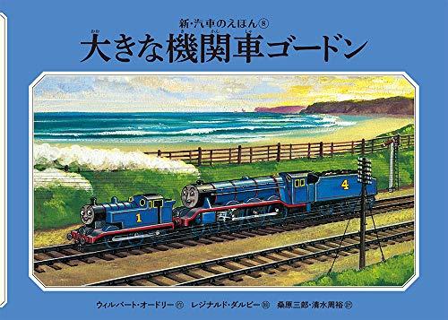 大きな機関車ゴードン (新・汽車のえほん)