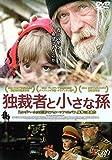 独裁者と小さな孫 [DVD] image