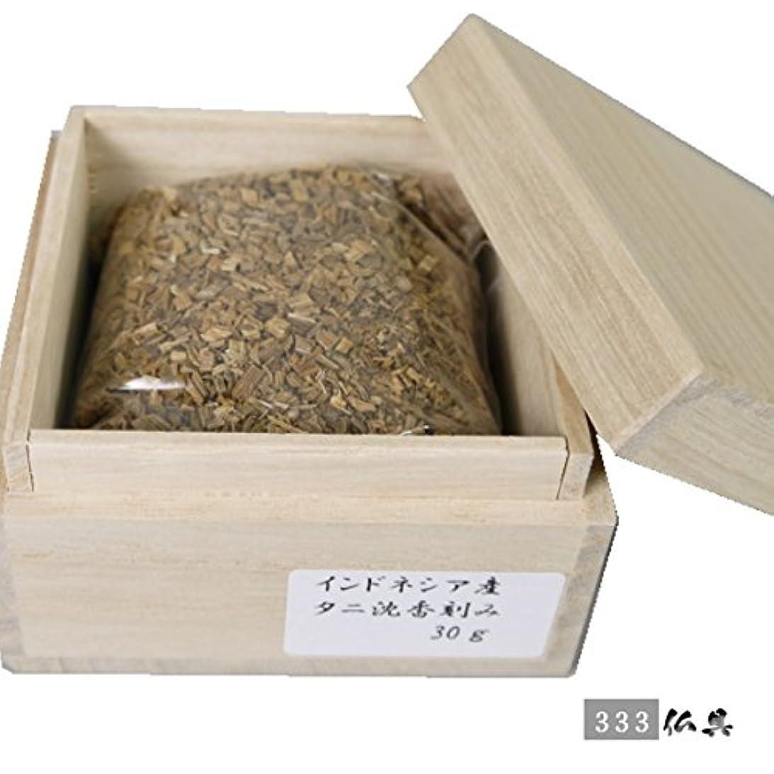 極小電池腹痛沈香 インドネシア産 タニ沈香 刻み 30g