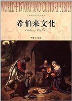 世界历史文化丛书-希伯来文化