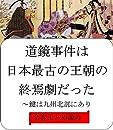 道鏡事件は日本最古の王朝の終焉劇だった 全巻まとめ読み