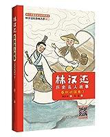 林汉达历史名人故事(春秋战国卷 3)