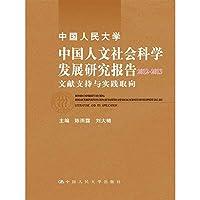 中国人民大学中国人文社会科学发展研究报告2012-2013——文献支持与实践取向