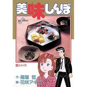 """美味しんぼ(2) (ビッグコミックス)"""""""