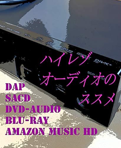 SUSUME of highresolution audio (Japanese Edition)