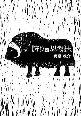 狩りの思考法 (アサヒ・エコ・ブックス)