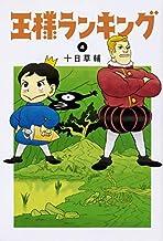 王様ランキング コミック 1-4巻セット [-]