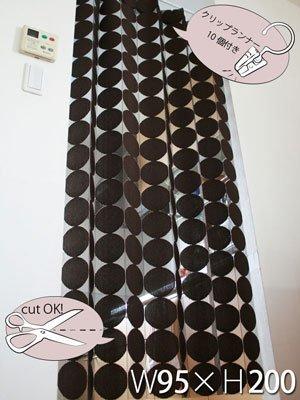 SunnyDayFabric フリーカットアコーディオン クライフ(クリップ付き) 約95cm幅x200cm丈 ブラウン