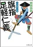 三河雑兵心得 : 2 旗指足軽仁義 (双葉文庫)