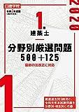 1級建築士 分野別厳選問題500 125