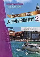 新时代大学英语阅读教程2