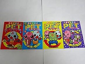 まかせてPetくん コミック 1-4巻セット (ブンブンコミックス)