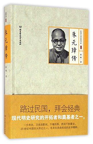 Zhu Yuanzhang (Chinese Edition)