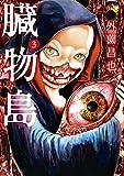臓物島 3巻 (LINEコミックス)