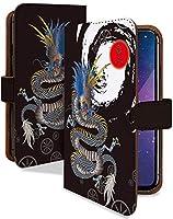 Galaxy S7 edge SC-02H ケース 手帳型 携帯ケース 龍 龍神 黒 青 日本 おしゃれ ギャラクシー エス エッジ スマホケース 携帯カバー sc02h 和柄 カメラレンズ全面保護 カード収納付き 全機種対応 t0460-01203