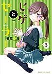 ヒゲとセーラー(3) (まんがタイムコミックス)