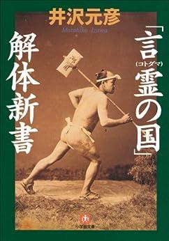 [井沢元彦]の「言霊(コトダマ)の国」解体新書