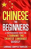 初级汉语:快速学习汉语的综合指南