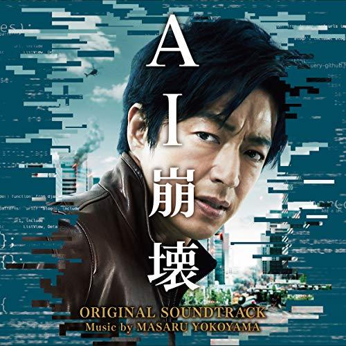 映画「AI崩壊」オリジナル・サウンドトラック