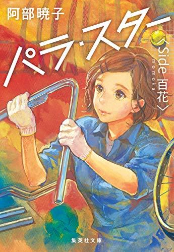 パラ・スター 〈Side 百花〉 (集英社文庫) - 阿部 暁子