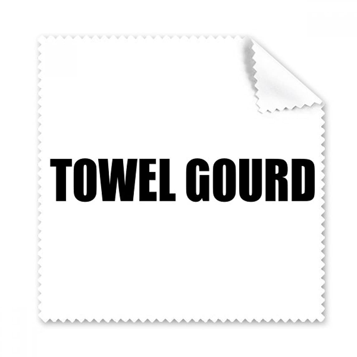 Towel Gourd Vegetable Name Foods Glasses Cloth Cleaning Cloth Phone Screen Cleaner 5pcs Gift