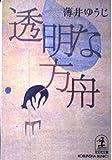 透明な方舟 (光文社文庫)