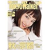 週刊 東京ウォーカー+ 2017年No.43 (10月25日発行) [雑誌] (Walker)