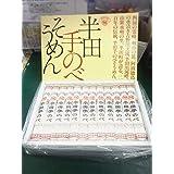 竹田製麺所 半田素麺 寒製黒帯  1.2kg