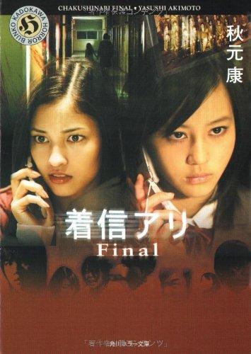 着信アリ Final (角川ホラー文庫)
