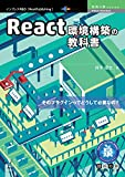 React環境構築の教科書 (技術の泉シリーズ(NextPublishing))