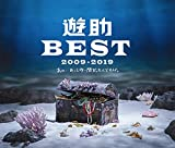 遊助 BEST 2009-2019 〜あの・・あっとゆー間だったんですケド。〜(初回生産限定盤A)