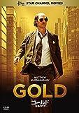 ゴールド/金塊の行方[DVD]