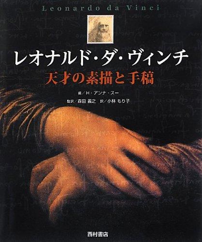レオナルド・ダ・ヴィンチ―天才の素描と手稿