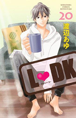 L・DK(20) (別冊フレンドコミックス)