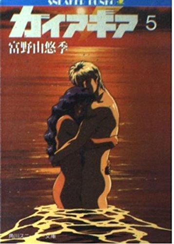 ガイア・ギア〈5〉 (角川文庫―スニーカー文庫)の詳細を見る